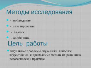 Цель работы - наблюдение - анкетирование - анализ - обобщение Методы исследо