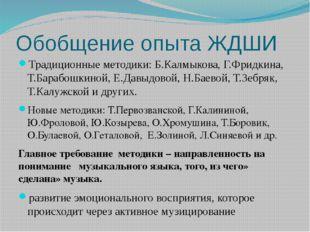 Обобщение опыта ЖДШИ Традиционные методики: Б.Калмыкова, Г.Фридкина, Т.Барабо