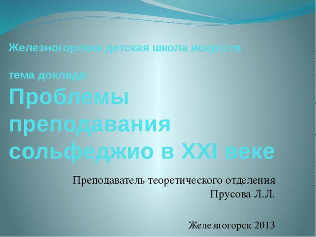Железногорская детская школа искусств тема доклада: Проблемы преподавания со...