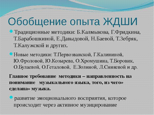 Обобщение опыта ЖДШИ Традиционные методики: Б.Калмыкова, Г.Фридкина, Т.Барабо...