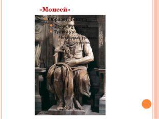 «Моисей»