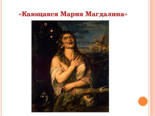 «Кающаяся Мария Магдалина»