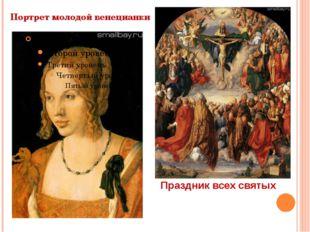 Портрет молодой венецианки Праздник всех святых