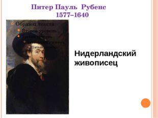 Питер Пауль Рубенс 1577–1640 Нидерландский живописец
