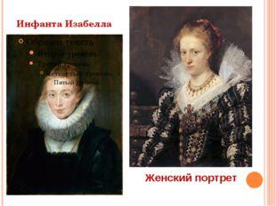 Инфанта Изабелла Женский портрет