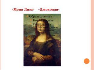 «Мона Лиза» «Джоконда»