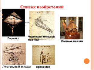 Список изобретений Парашют Чертеж летательной машины Военная машина Летатель