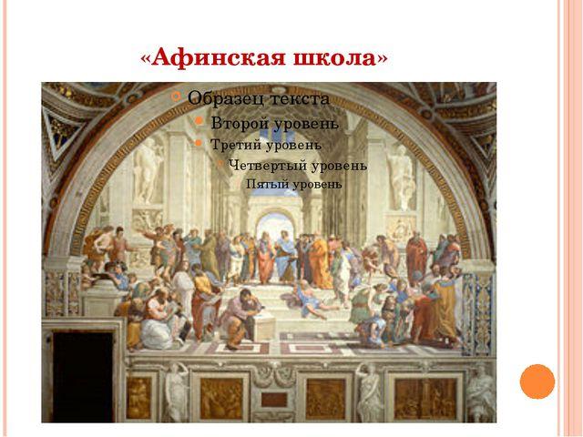 «Афинская школа»