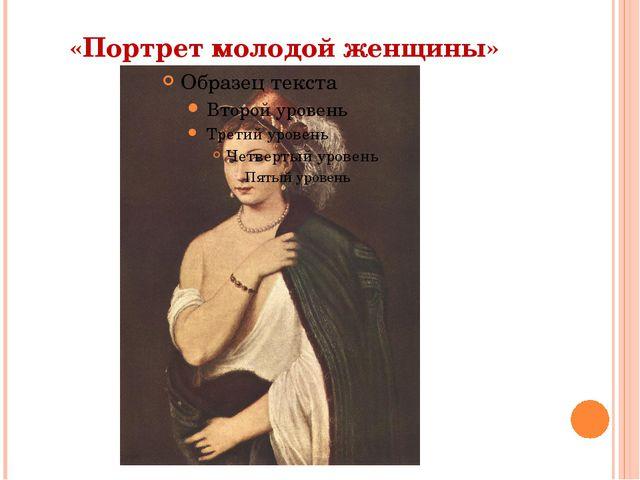 «Портрет молодой женщины»