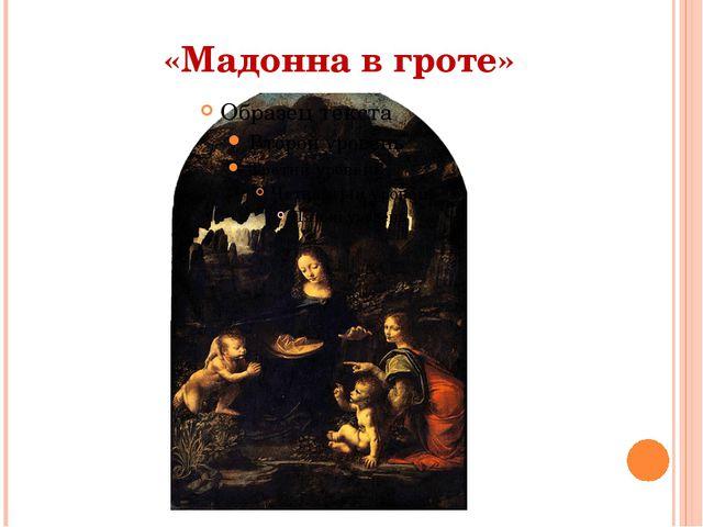 «Мадонна в гроте»