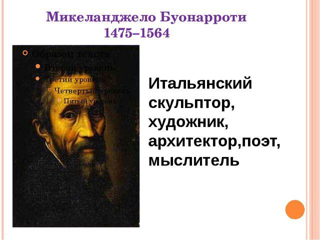 Микеланджело Буонарроти 1475–1564 Итальянский скульптор, художник, архитект...