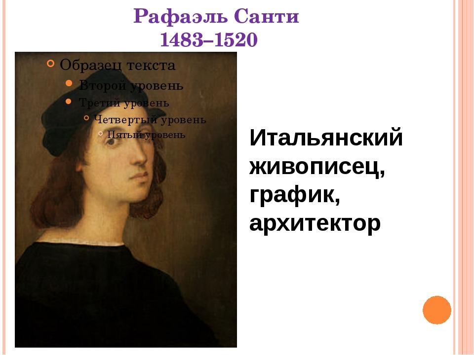 Рафаэль Санти 1483–1520  Итальянский живописец, график, архитектор