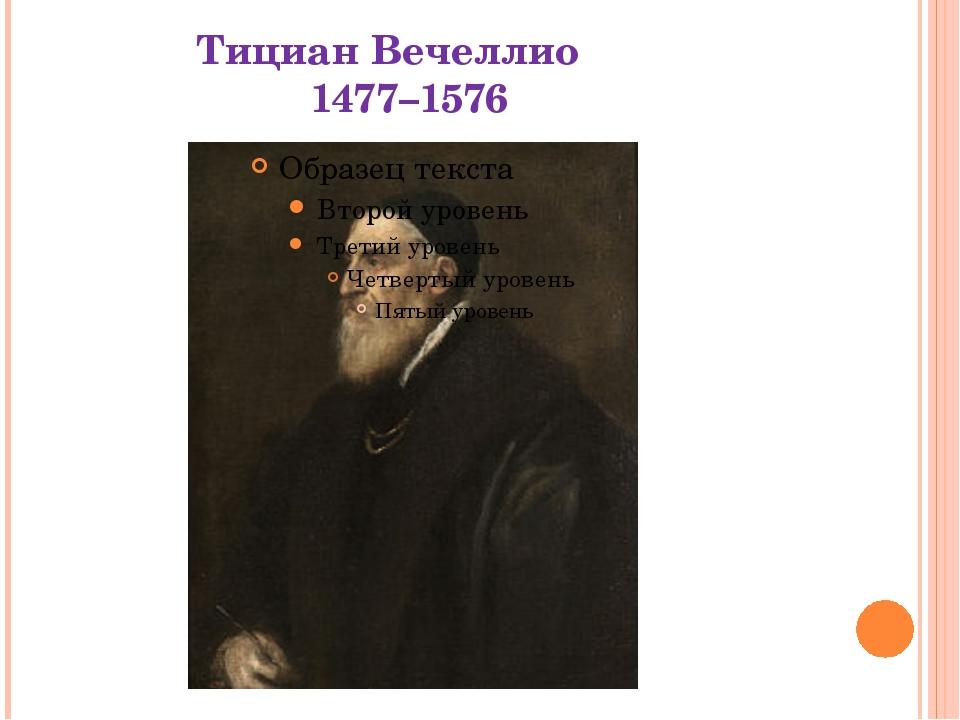 Тициан Вечеллио 1477–1576