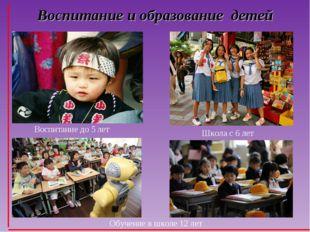 Воспитание и образование детей Воспитание до 5 лет Школа с 6 лет Обучение в ш