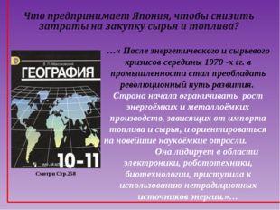 Смотри Стр.258 …« После энергетического и сырьевого кризисов середины 1970 -х