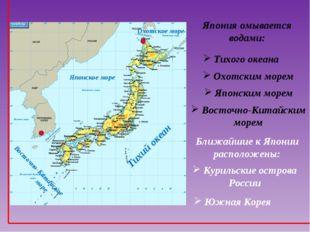Тихого океана Япония омывается водами: Охотским морем Японским морем Восточн