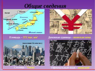 Площадь – 372 тыс. км² Столица – Токио Официальный язык - японский Денежная е