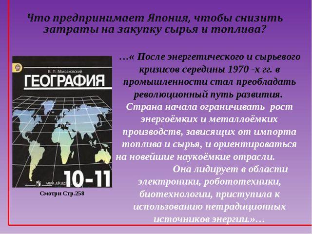 Смотри Стр.258 …« После энергетического и сырьевого кризисов середины 1970 -х...