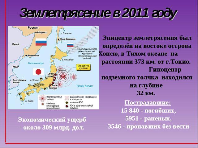 Эпицентр землетрясения был определён на востоке острова Хонсю, в Тихом океане...