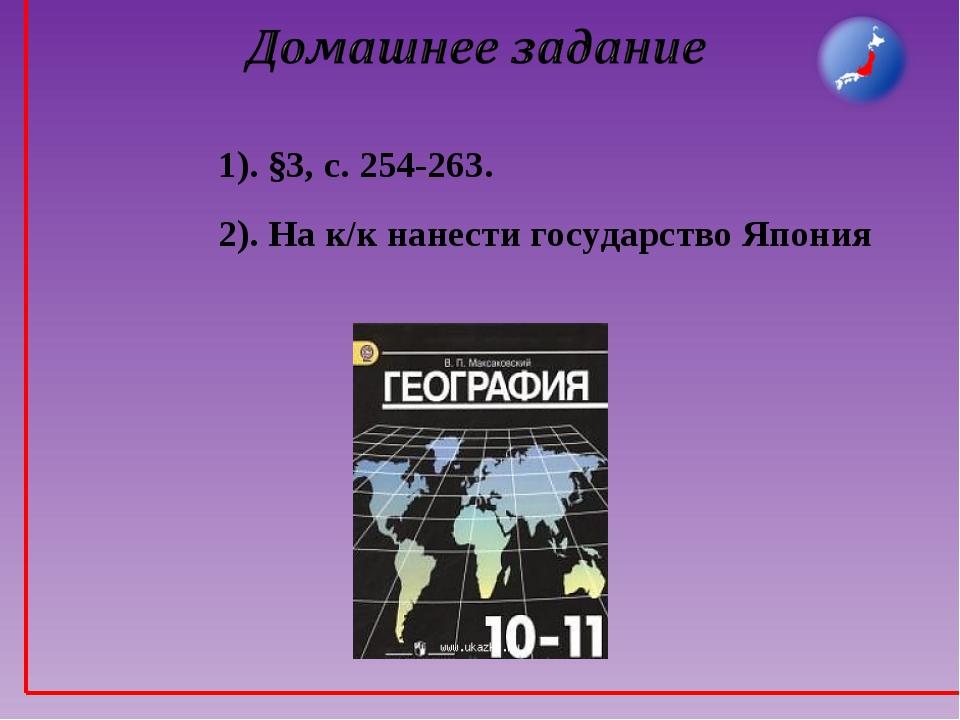 1). §3, с. 254-263. 2). На к/к нанести государство Япония