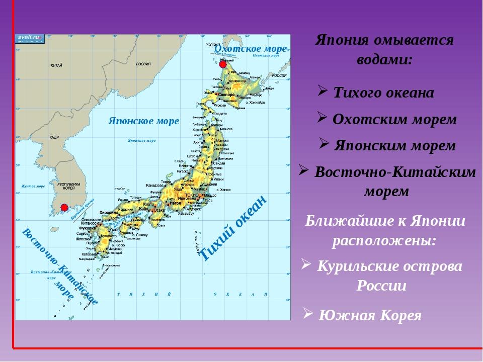 Тихого океана Япония омывается водами: Охотским морем Японским морем Восточн...