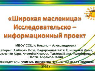 МБОУ СОШ с Николо – Александровка Авторы: Амбарян Роза, Задорожная Катя, Шише
