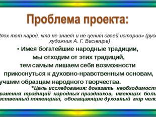 «Плох тот народ, кто не знает и не ценит своей истории» (русский художник А.