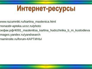 http://www.razumniki.ru/kartina_maslenica.html http://monastir-apteka.ucoz.ru
