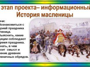 Задачи: 1. Познакомиться с историей праздника Масленица. 2. Выяснить, какие т