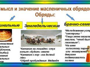 Поминальные Брачно-семейные Земледельческие *Катание на лошадях: стук копыт «