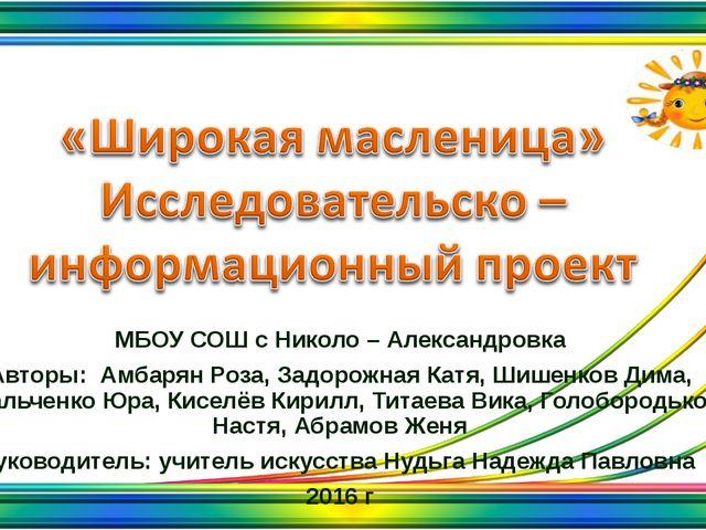 МБОУ СОШ с Николо – Александровка Авторы: Амбарян Роза, Задорожная Катя, Шише...