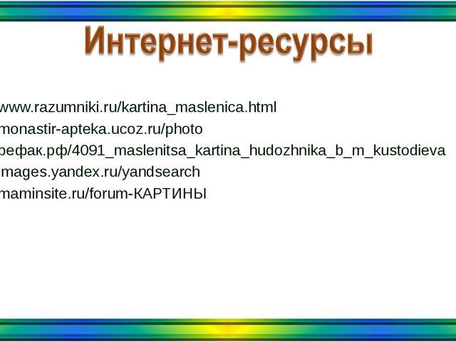 http://www.razumniki.ru/kartina_maslenica.html http://monastir-apteka.ucoz.ru...