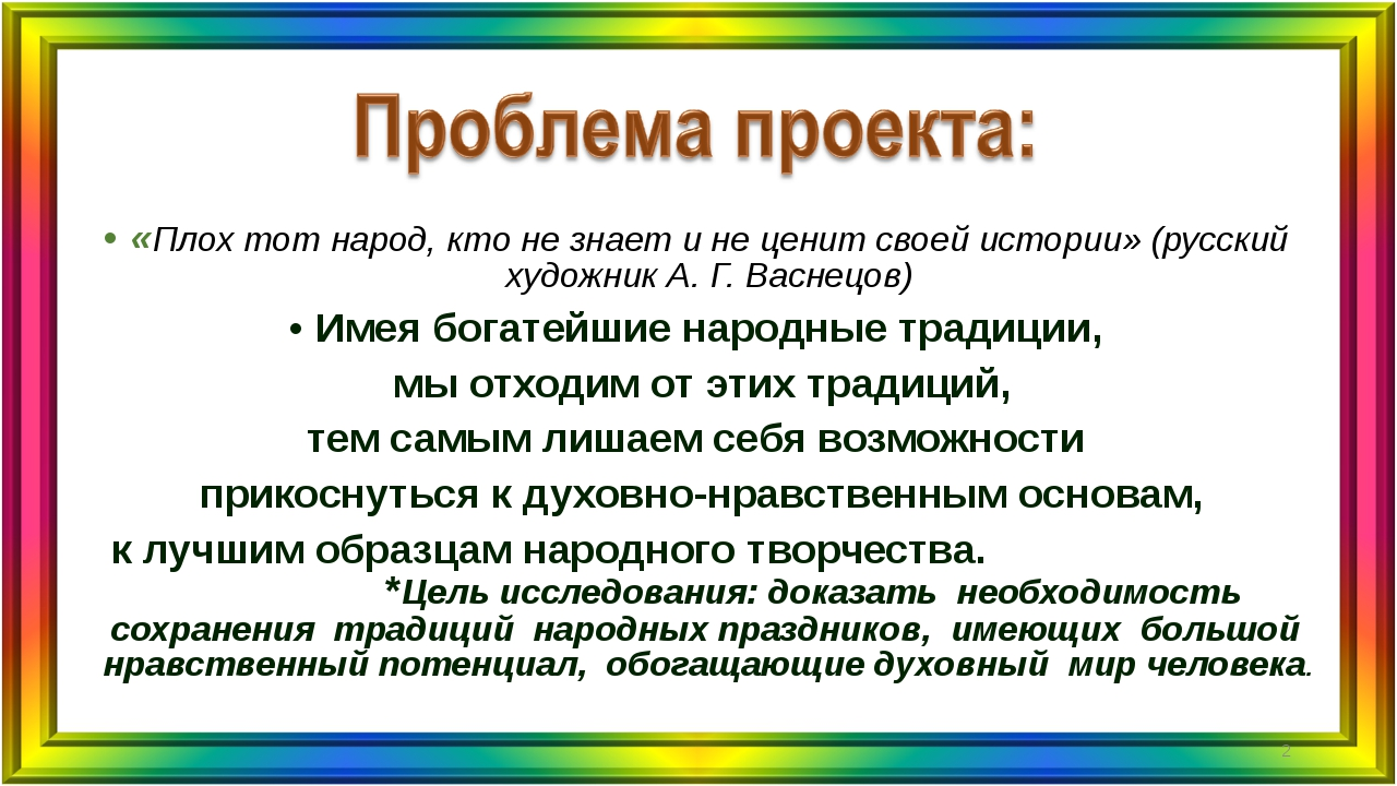 «Плох тот народ, кто не знает и не ценит своей истории» (русский художник А....