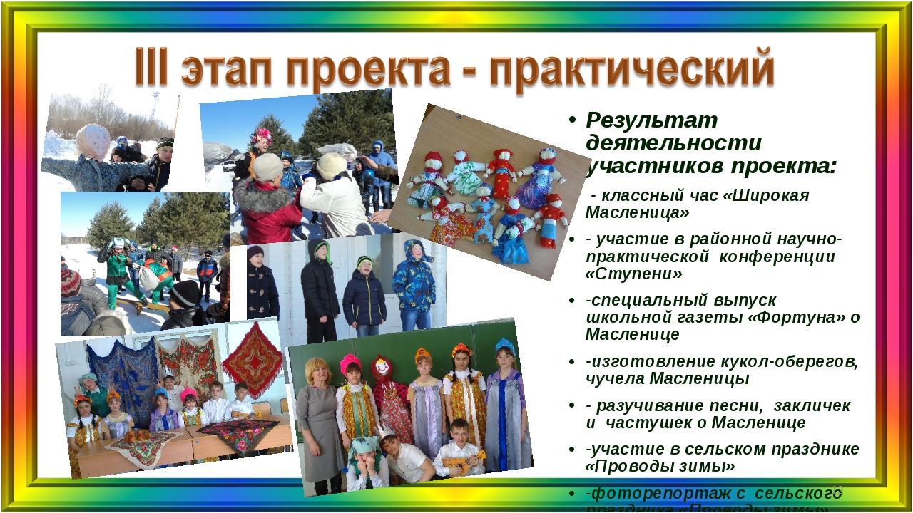Результат деятельности участников проекта: - классный час «Широкая Масленица»...