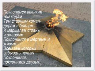 Поклонимся великим тем годам Тем славным коман- дирам и бойцам И маршалам стр