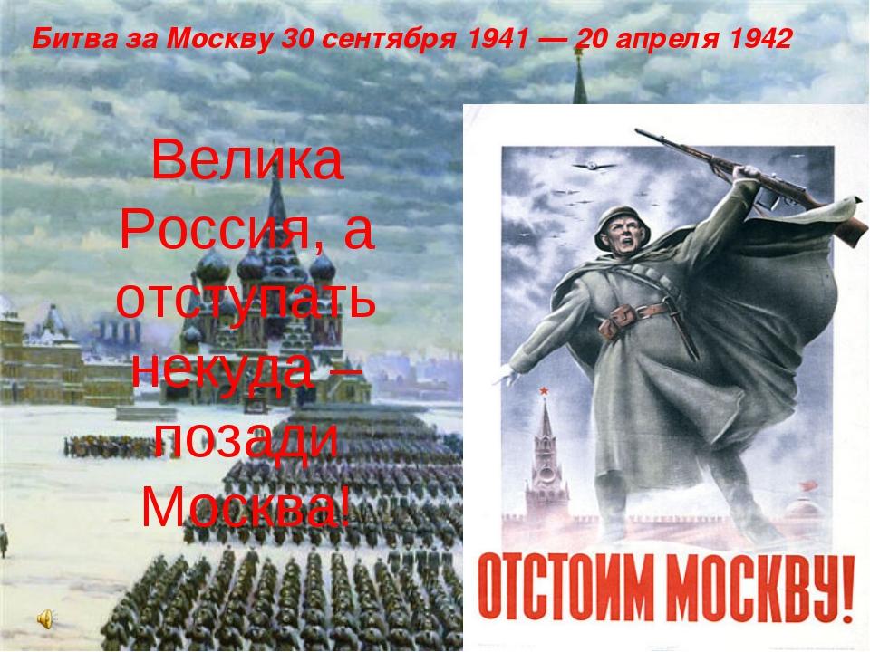 Велика Россия, а отступать некуда – позади Москва! Битва за Москву 30 сентябр...