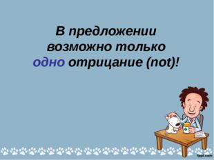 Если в первой части предложения есть глаголы to be (is, am, are, was, were),