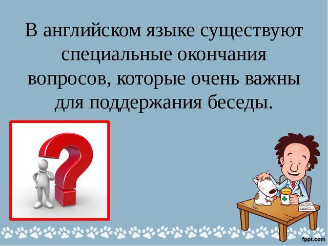 …, not Местоимение Правила употребления разделительных вопросов You speak En...