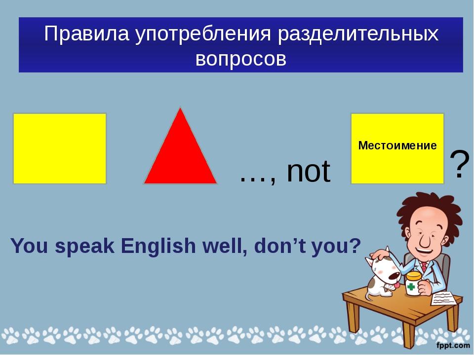 Главное - научиться выбирать нужные окончания вопросов!!!