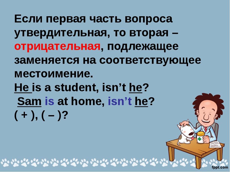 И НАОБОРОТ: Если первая часть вопроса отрицательная, то вторая –утвердительна...