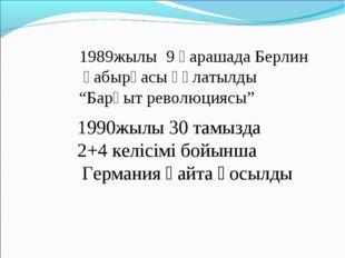 """1989жылы 9 қарашада Берлин қабырғасы құлатылды """"Барқыт революциясы"""" 1990жылы"""