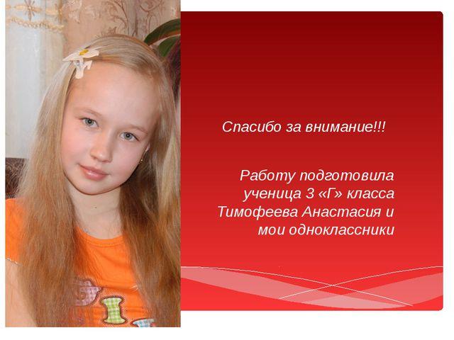 Спасибо за внимание!!! Работу подготовила ученица 3 «Г» класса Тимофеева Анас...