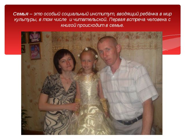Семья– это особый социальный институт, вводящий ребёнка в мир культуры, в то...