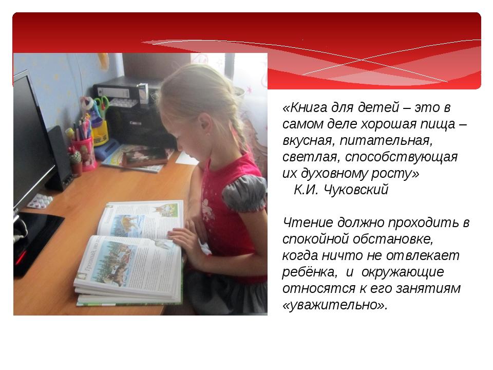 «Книга для детей – это в самом деле хорошая пища – вкусная, питательная, свет...