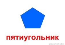 http://detskiy-sad.com/wp-content/uploads/2011/11/geo-figuri10.jpg