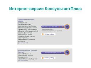 Интернет-версии КонсультантПлюс