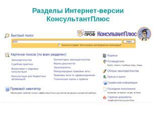 Разделы Интернет-версии КонсультантПлюс
