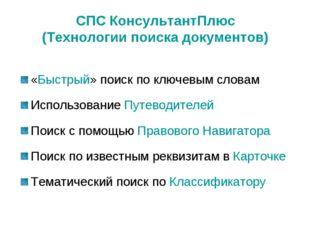 СПС КонсультантПлюс (Технологии поиска документов) «Быстрый» поиск по ключевы