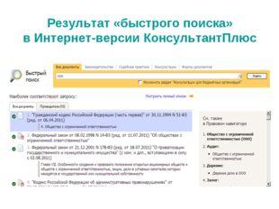 Результат «быстрого поиска» в Интернет-версии КонсультантПлюс