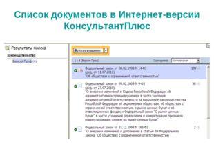 Список документов в Интернет-версии КонсультантПлюс
